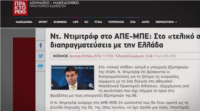 Димитров: Преговорите се во крајната фаза