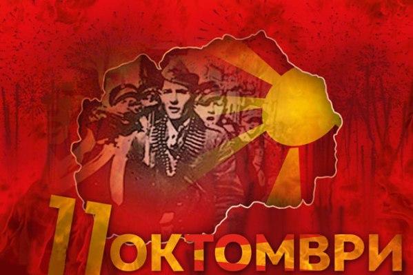 Почетокот на востанието традиционално се одбележува и во Куманово