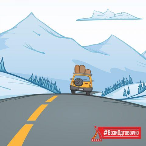 РСБСП со корисни совети за патување во зима