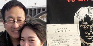 Ванг Чуангџанг со сопругата Ли Вензу
